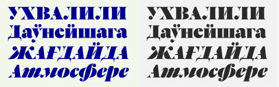 @commercialtype and @TypeTodayNews released Dala Floda Cyrillic.
