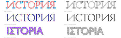 History by Typotheque now supports Greek and Cyrillic.